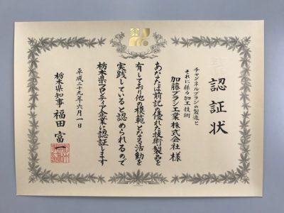 栃木県フロンティア企業へ認定されました