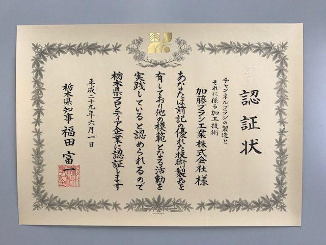 栃木県フロンティア企業認定証