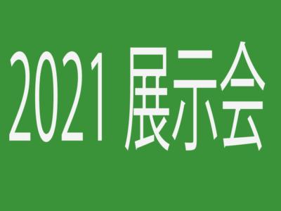 「ものづくり企業展示・商談会2021」出展のお知らせ